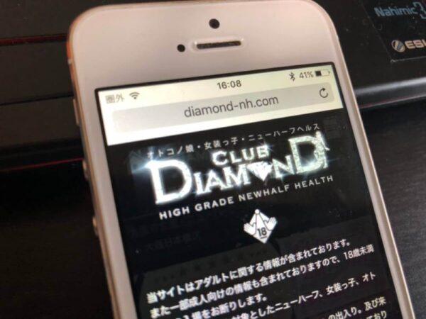 ニューハーフヘルスダイアモンドクラブ