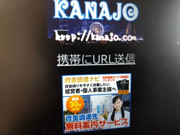 日本最大の女装娘・男の娘専用サイトカナジョ