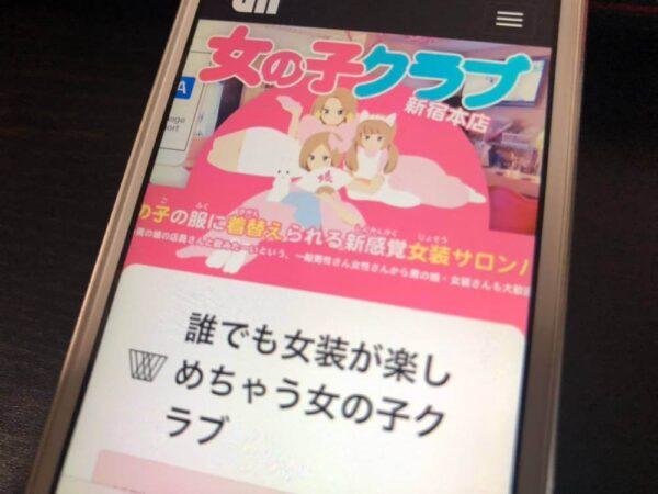 女の子クラブ新宿本店