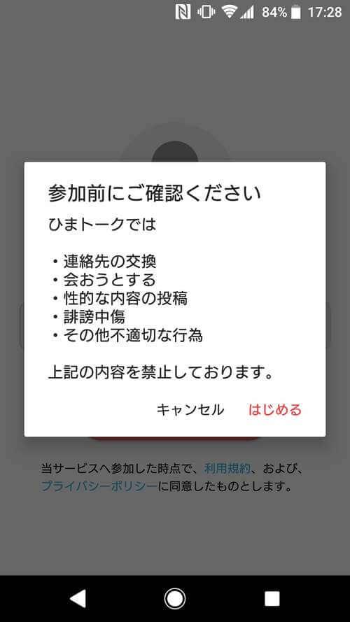 チャットアプリの禁止行為