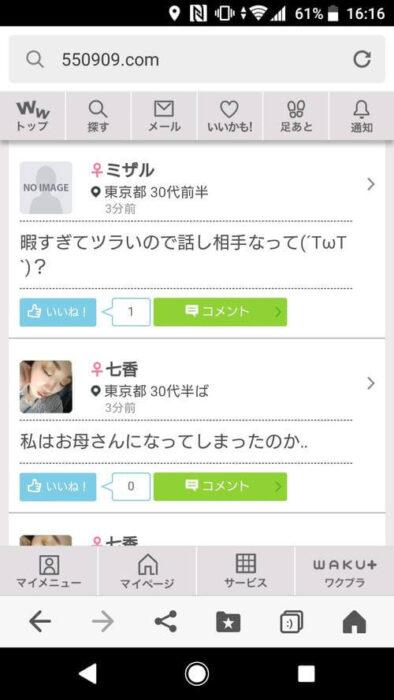 ワクワクメールは大手出会い系氏サイト