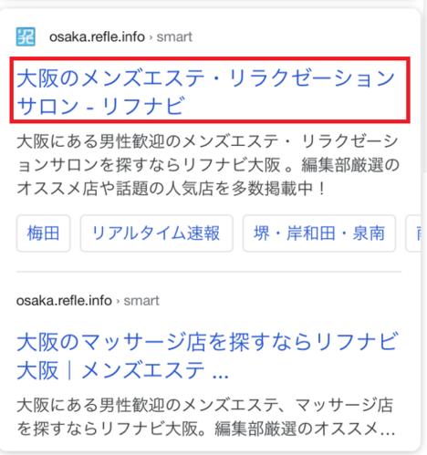 メンズエステ紹介サイト