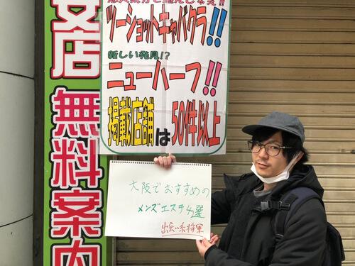 大阪でおすすめのメンズエステを管理人が紹介する