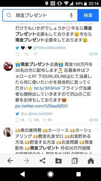 Twitterでは詐欺被害に気をつける