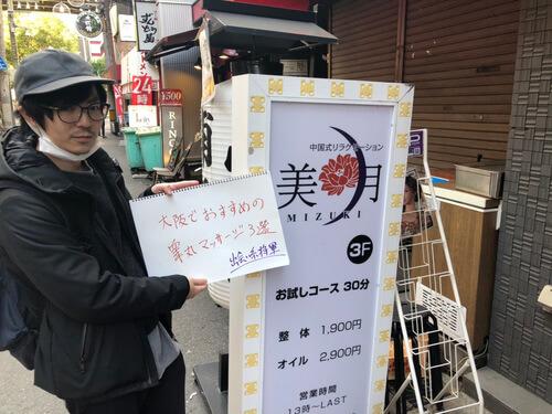 大阪でおすすめの睾丸マッサージ店を管理人が紹介する