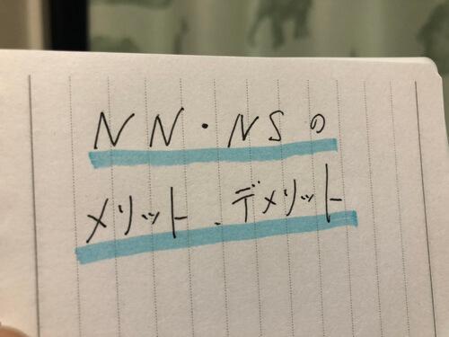 NN・NSのメリット・デメリット